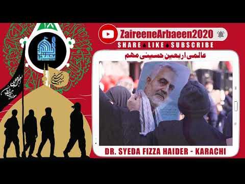 Clip | Dr. Fizza Haider | Zainabi Ziarate Arbaeen | Aalami Zaireene Arbaeen 2020 - Urdu