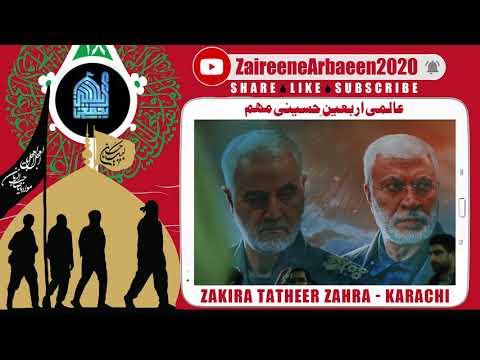 Clip | Zakira Tatheer Zahra | Arbaeen Aik Alami Tahreeke Hussaini | Aalami Zaireene Arbaeen 2020 - Urdu