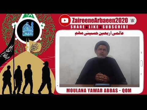 Clip | H.I. Yawar Abbas | Iss Saal Ka Khaas Arbaeen | Aalami Zaireene Arbaeen 2020 - Urdu