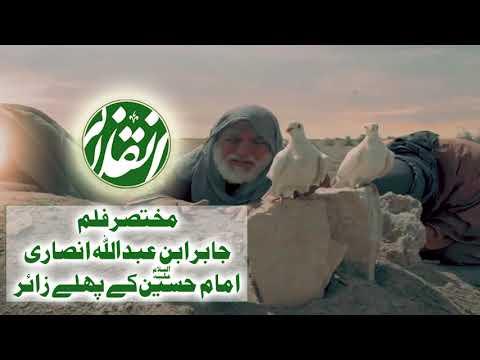 مختصر فلم | جابر ابن عبداللہ انصاری | امام حسینؑ کے پہلے زائر - Arabic Su