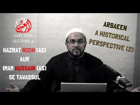 [3] Arbaeen Se Zuhoor Tak | Hazrat Nooh (as) Aur Imam Hussain (as) Se Tawassol | Arbaeen 1442-2020 - Urd