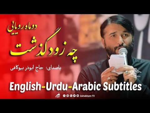 چه زود گذشت دو ماه رویایی - ابوذر بیوکافی   Farsi sub English Urdu Arabic