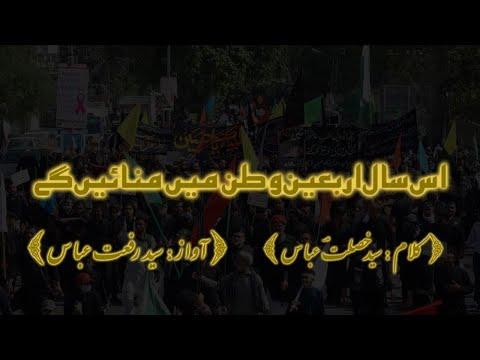 [Poem] Is saal Arbaeen Watan main Manaienge | اس سال اربعین وطن میں منائیں گے - Urdu