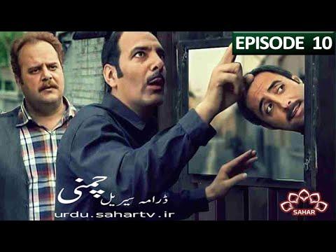 [10] Chimni   چمنی   Urdu Drama Serial