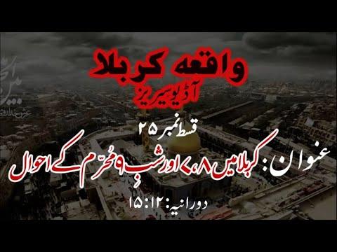 [25]Topic:Karbala main 7,8 aur Shab 9 Muharram ke Ahwaal   Maulana Muhammad Nawaz - Urdu
