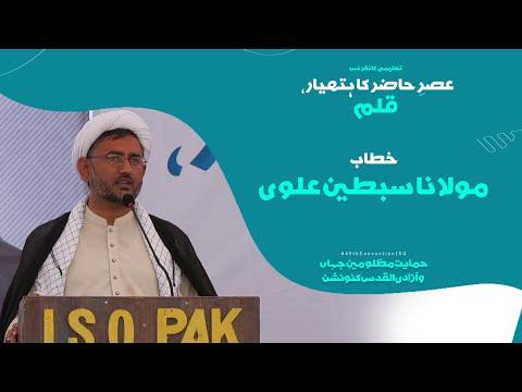 Speech   Molana Sibtain Alvi   Asr e Hazir ka Hathyar, Qalam   49th Convention ISO Pakistan