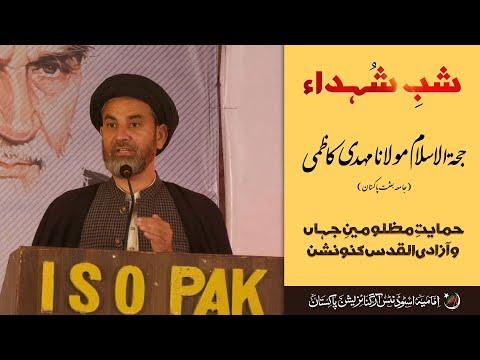 Speech   Molana Mehdi Kazmi   Shab e Shuhda   49th Convention ISO Pakistan