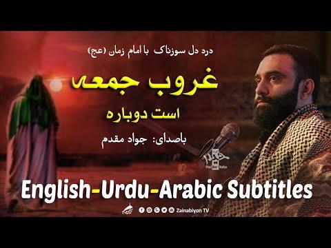 غروب جمعه است دوباره (مداحی امام زمان) جواد مقدم | Farsi sub English Urdu