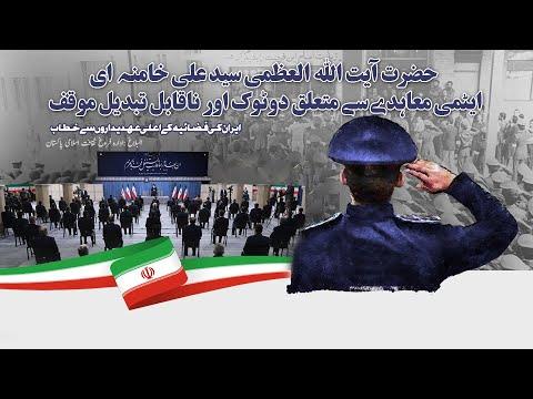 Full Speech Khamenei on Atomic Deal آیت اللہ خامنہ ای کا دوٹوک موقف مکمل خطاب 2021 Urdu