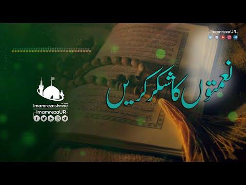 NAIMATON KA SHUKAR KARAIN | 3 RAJAB SHAHADAT IMAM ALI NAQI | HARAM IMAM REZA | Urdu