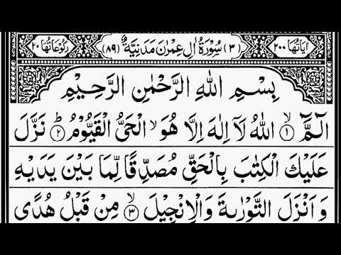 Surah Al-Imran   By Sheikh Abdur-Rahman As-Sudais   Full With Arabic Text (HD)   03- سورۃ آل عمرن