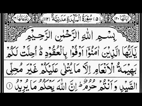 Surah Al-Maidah   By Sheikh Abdur-Rahman As-Sudais   Full With Arabic Text (HD)    05-سورۃالمائدة
