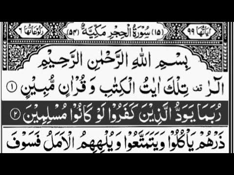 Surah Al-Hijr   By Sheikh Abdur-Rahman As-Sudais   Full With Arabic Text (HD)   15-سورۃالحجر