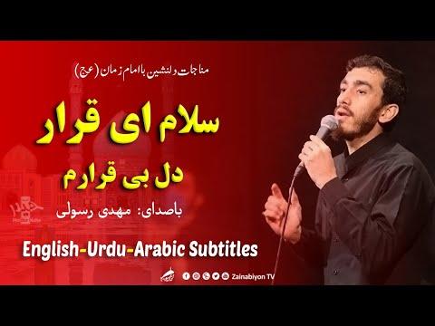سلام ای قرار دل بی قرار )مناجات( مهدی رسولی | Farsi sub English Urdu Arabic
