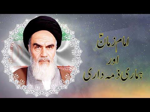 Imam Zaman or Hamari Zemdari | Imam Khomeini | Short Clip | Bithat Media - Farsi sub Urdu