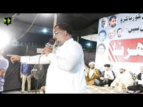 [Tarana] جبری لاپتہ شیعہ افراد کی عدم بازیابی کے خلاف دھرنا | Br. Shuja Rizvi | Urdu