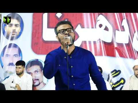[Tarana] جبری لاپتہ شیعہ افراد کی عدم بازیابی کے خلاف دھرنا | Br. Aatir Haider | Urdu