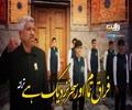 فراق، تمام اور سحر نزدیک ہے | ترانہ | امام زمانہؑ کی خدمت میں نذرانۂ عقیدت | Farsi Sub Urdu