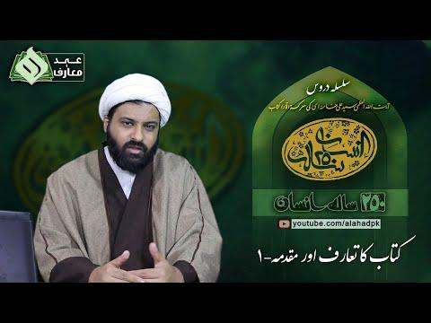 [01] 250 saalah insaan Rehbar Syed Ali Khamenei  سالہ_انسان   کتاب کا تعارف-۱  آئمہ معصومین کی جدووجہد   رہبر معظم آیت اللہ العظمیٰ خامنہ ای Ramazan 2021   Urdu