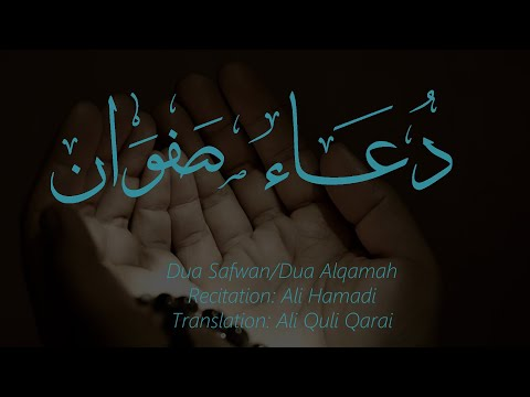 Dua Safwan - Arabic with English subtitles (HD)