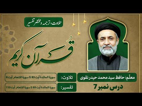 Dars 7   Al-Ma\'idah Ayat 83 to Al-An\'am Ayat 110 Short Tafseer   Ramadan 1442 - Urdu