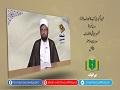 شیعہ تفسیری کتب کا تعارف (3)   تفسیرِ عیاشی کا تعارف   Urdu