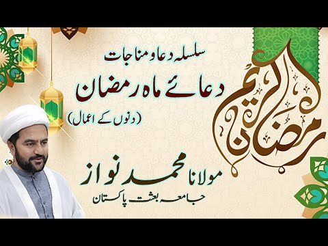[07]Topic: Dua Maah e Ramazan (Dinu k Aamal)   | Maulana Muhammad Nawaz - Urdu