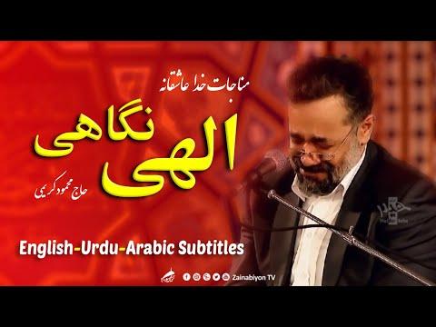 الهی نگاهی )مناجات با خدا( محمود کریمی  | Farsi sub English Urdu Arabic
