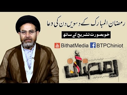 Ramzan ul Mubarak k Daswen Din Ki Dua || Hujjat ul Islam Syed Hassan Mehdi Kazmi || In Urdu