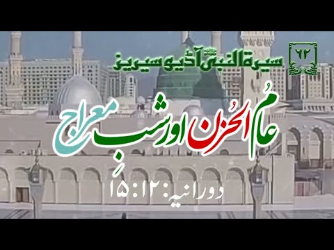 [62]Topic: Year of Grief and Night of Ascension | Maulana Muhammad Nawaz - Urdu
