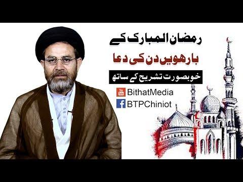 Ramzan ul Mubarak k Barwen Din Ki Dua || Hujjat ul Islam Syed Hassan Mehdi Kazmi || In Urdu