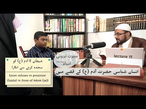[11] Youth Sessions || Insan Shanasi in the Story of Hazrat Adam (as) I Satan Refuses to Prostrate - Urdu