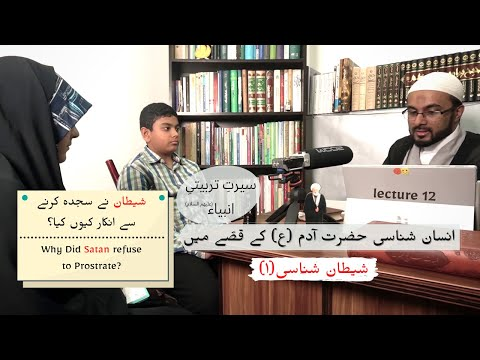 [12] Youth Sessions || Insan Shanasi in the Story of Hazrat Adam (as) I Why Did Satan Refuse to...? - Urdu