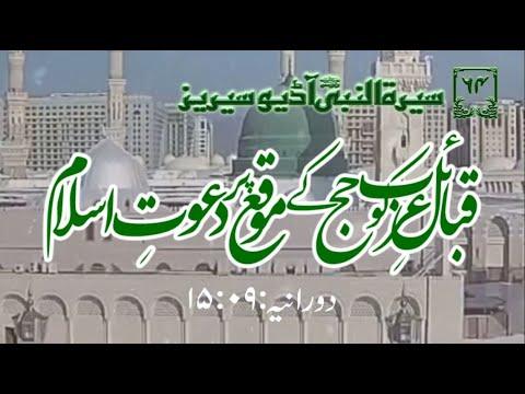 [64]Topic: Inviting the Arab tribes to Islam on the occasion of Hajj | Maulana Muhammad Nawaz - Urdu