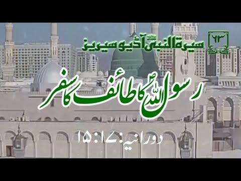 [63]Topic: The Prophet's PBUH journey to Ta'if | Maulana Muhammad Nawaz - Urdu