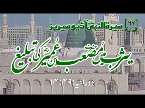 [66]Topic: Preaching of Hazrat Musab bin Umayr in Yathrib | Maulana Muhammad Nawaz - Urdu