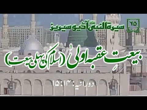 [65]Topic: First Allegiance of Uqaba(First Allegiance of Islam) | Maulana Muhammad Nawaz - Urdu