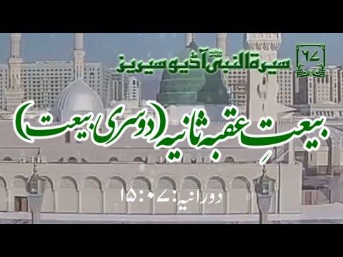 [67]Topic: Second Allegiance of Uqaba(The Second Allegiance) | Maulana Muhammad Nawaz - Urdu