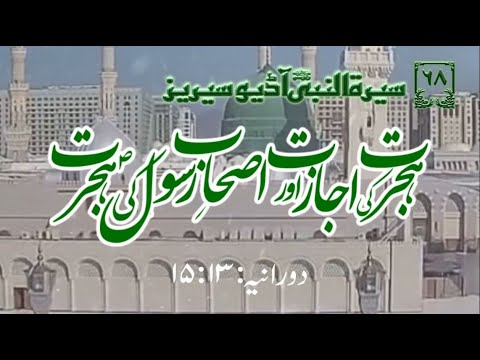[68]Topic: Permission and migration of the companions of the Prophet PBUH | Maulana M. Nawaz - Urdu