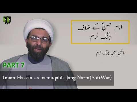 [07]Topic:  Imam Hassan a.s vs SoftWar | Moulana Shaykh Ali Qumi - Urdu