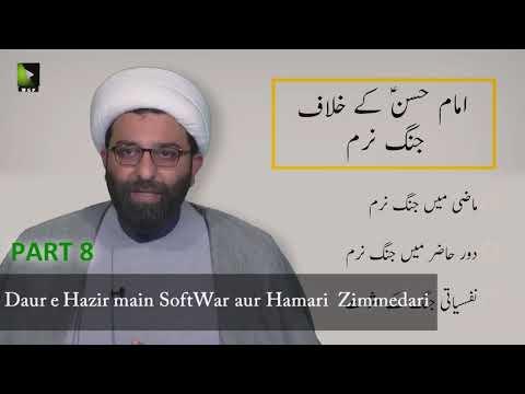 [08]Topic: SoftWar in present era and our Responsibilities | Moulana Shaykh Ali Qumi - Urdu