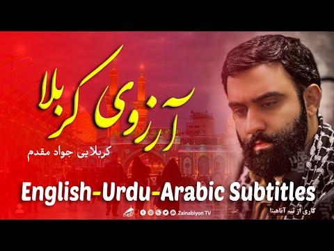 آرزوی کربلا - جواد مقدم | Farsi sub English Urdu Arabic
