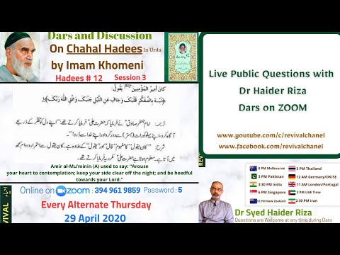 Hadees XII | Lecture and Discussion on Chahal Hadees of Imam Khomeini | Dr Haider Riza | Urdu