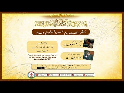 Jashan e Wiladat Imam Hassan (AS) | جشنِ ولادتِ امام حسنؑ | Molana Sadiq Hassan | Urdu