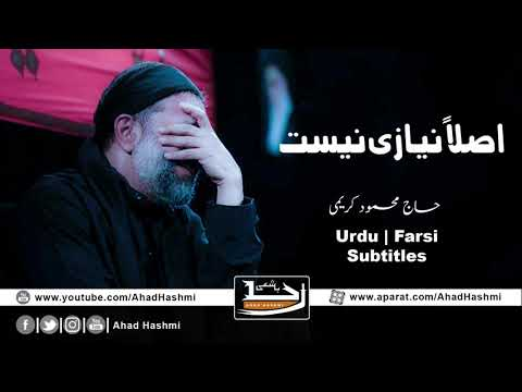 Aslan Niazi Nist | Haj Mahmoud Karimi | اصلاً نیازی نیست | حاج محمود کریمی | Farsi Sub Urdu