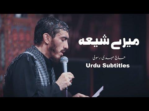 Shiati (My Shia) | Haj Mahdi Rasouli | شیعتی | حاج مہدی رسولی | Farsi Sub Urdu