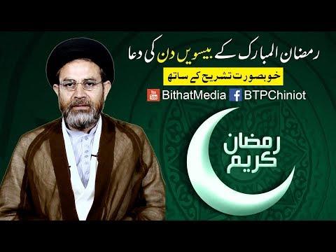 Ramzan ul Mubarak k Beeswen Din Ki Dua || Hujjat ul Islam Syed Hassan Mehdi Kazmi || In Urdu