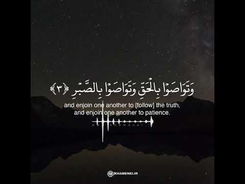 [Chapter 103] Surah Al Asr | Recitaion by Imam Syed Ali Khamenei - Arabic sub Eng
