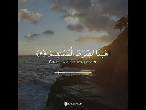 [Chapter 01] Surah Al Hamd | Recitaion by Imam Syed Ali Khamenei - Arabic sub Eng