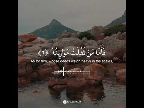 [Chapter 101] Surah Al Qariya | Recitaion by Imam Syed Ali Khamenei - Arabic sub Eng